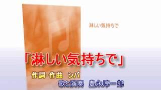 「淋しい気持ちで」 作詞・作曲 シバ 歌と演奏 豊永淳一郎.