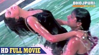 Superhit Bhojpuri Full Movie 2018 | सुपरहिट भोजपुरी फुल फिल्म | फुल सिनेमा