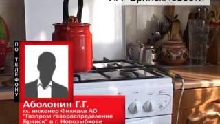 В Новозыбкове за стуки газовики приняли почти две сотни вызовов