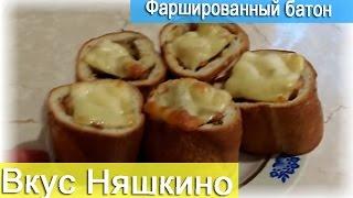 Фаршированный батон в духовке (Вкус Няшкино)