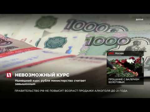 Кто минфину недает обесценить рубль