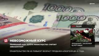 видео Бюджетные полномочия Министерства финансов Российской Федерации