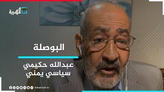 السياسي اليمني المعارض عبدالله سلام الحكيمي ضيف البوصلة مع عارف الصرمي