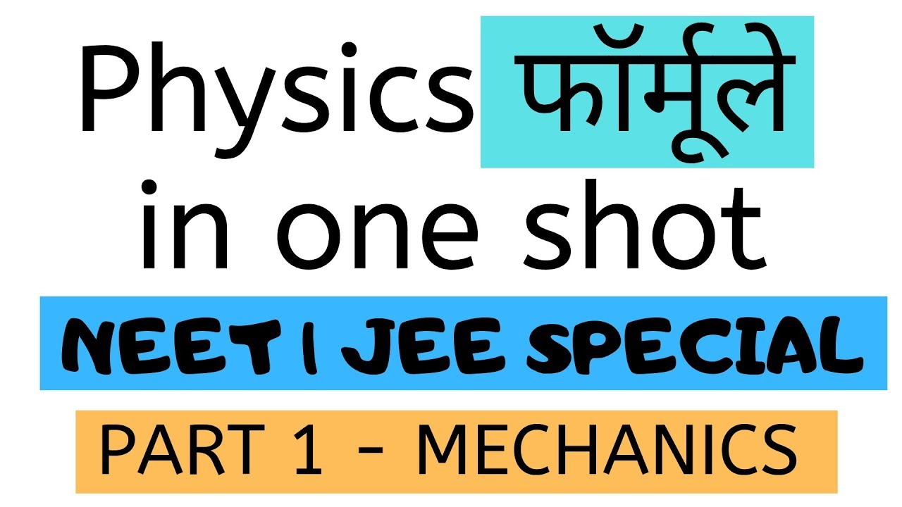 PHYSICS FORMULAE IN ONE SHOT | PART 1 - MECHANICS | NEET | JEE SPECIAL