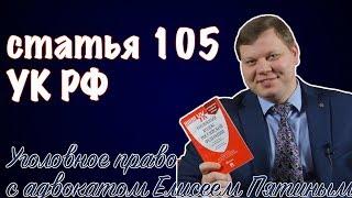 Убийство. Статья 105 Уголовного кодекса РФ