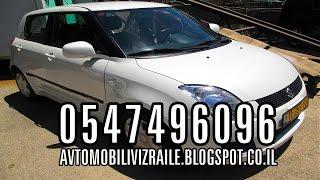 Купить авто в Израиле: Suzuki Swift , 2009 , 41000 км , 50 тыс шек(, 2015-07-09T15:57:06.000Z)