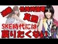 【アイドルの告白】金子栞、あの頃には戻りたくない。「業界の過酷さ、貧困、〇〇接…
