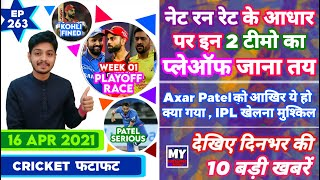 IPL 2021 - Playoff Race  , CSK vs PBKS & 10 News | Cricket Fatafat | EP 263 | MY Cricket Production
