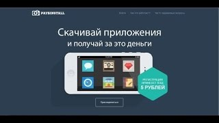 Как заработать на скачивании приложений для iPhone, iPad. Apple