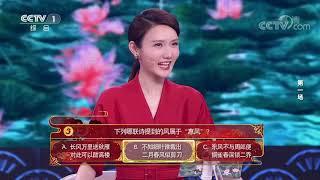 [中国诗词大会]惠风、熏风、凄风、朔风都是什么风?  CCTV