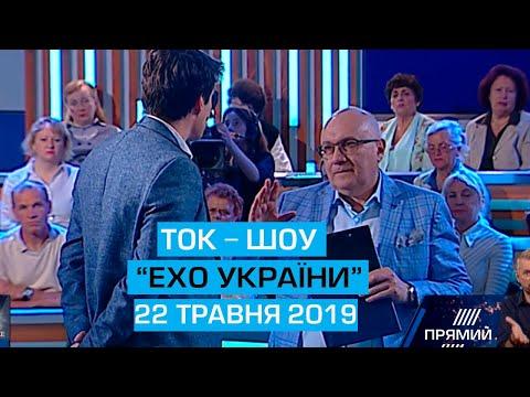 """Ток-шоу """"Ехо України"""" від 22 травня 2019 року"""