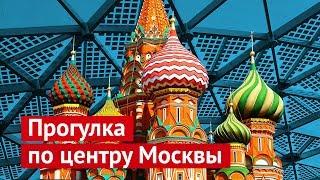 Прогулка по центру Москвы: от старых дворов до лучшего парка 2017 года