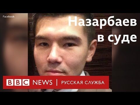В чем обвиняют внука экс-президента Казахстана?
