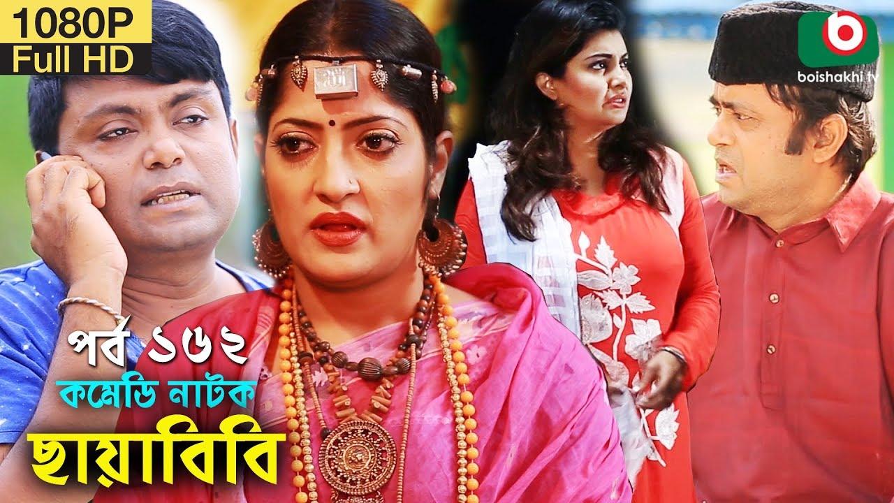 কমেডি নাটক - ছায়াবিবি | Bangla New Funny Natok Chayabibi EP 162 | AKM Hasan, Nazira | Serial Drama