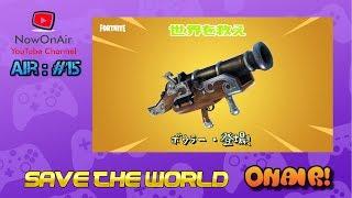 [FORTNITE:PvE#15] 新しい武器が登場! 世界を救え!配信