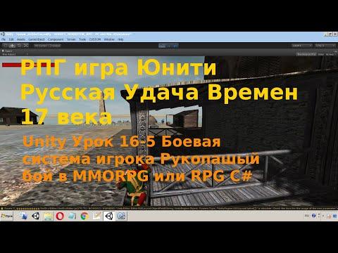 Unity Урок 16-5 Боевая система игрока Рукопашный бой RPG или MMORPG C#