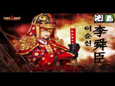 Korean Lost Saga Admiral Yi Sun-sin First Look (Hero 144, Normal)