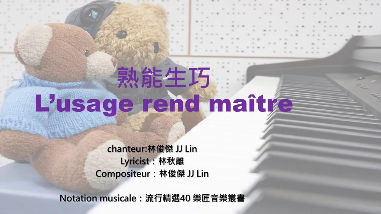 用法文介紹中文歌曲 熟能生巧 l'usage rend maître, Tibetan or Chinese? - YouTube