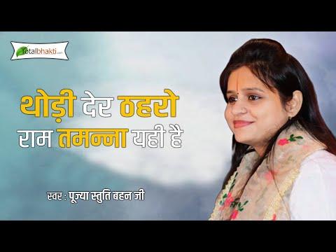 Pujya Stuti Bahan Ji || Bhajan || Thodi Der Thahro Ram || थोड़ी देर ठहरो राम