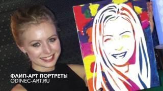 Процесс создания портрета-трафарета от студии Odinec Аrt. Екатеринбург