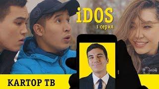 iDOS - 1 серия Картоп ТВ