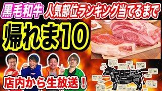 【大食い】松坂牛の人気ランキングぜんぶ当てるまで帰れま10!!!生放送!
