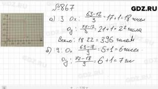 № 867- Математика 6 класс Зубарева