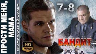 Прости меня мама (Бандит) 7 - 8 серия HD 2016 русские боевики 2016 russian boevik movies 2016