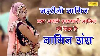 Na Chhede Mere Jahar || ना छेड़े मेरे जहर पिटारे || Nagin Dance || New Haryanvi Songs 2018
