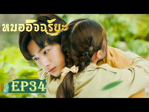 [ซับไทย]ซีรีย์จีน | หมออัจฉริยะ(Prodigy Healer) | EP34 Full HD | ซีรีย์จีนยอดนิยม