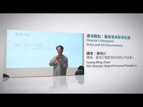 北美館│導演觀點:藝術家與影音紀錄 Director's Viewpoint: Artist and Art Documentary