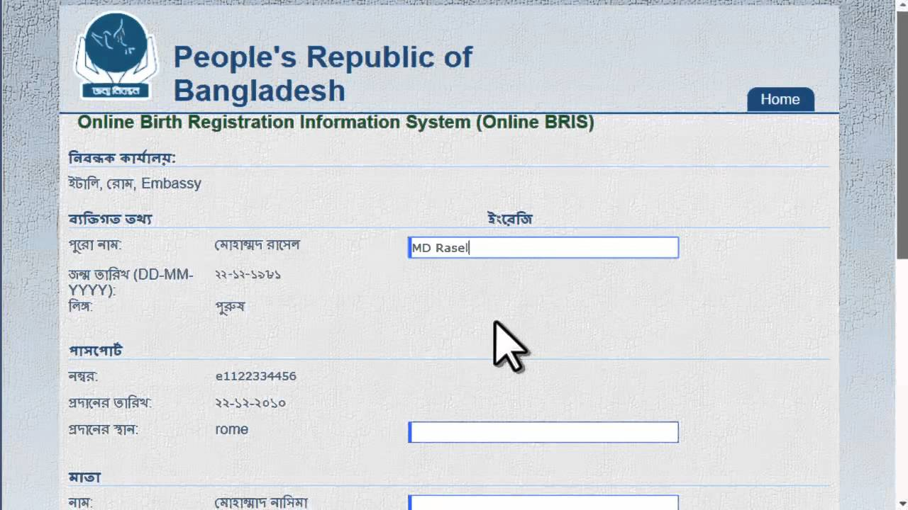 Online Birth Registration Tutorial Bangla Youtube Youtube