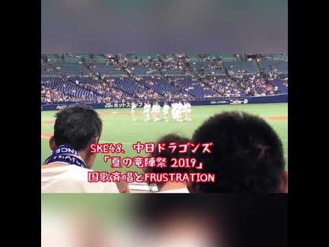 SKE48、中日ドラゴンズ 「夏の竜陣祭 2019」FRUSTRATION  フラストレーション