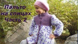 Вязаное ПАЛЬТО для девочки ЧАСТЬ 2  РУКАВ как связать