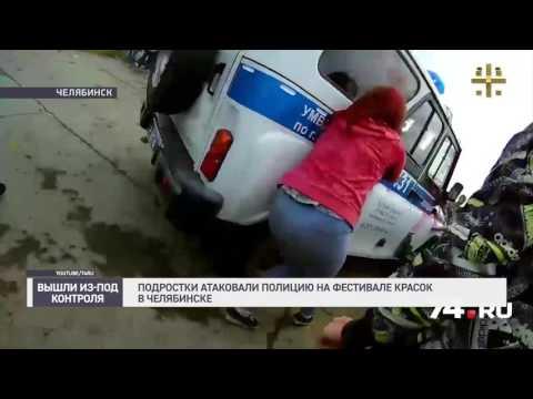 Подростки атаковали полицию на фестивале красок в Челябинске