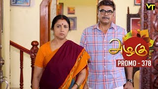 Azhagu Tamil Serial | அழகு | Epi 378 - Promo | Sun TV Serial | 17 Feb 2019 | Revathy | Vision Time