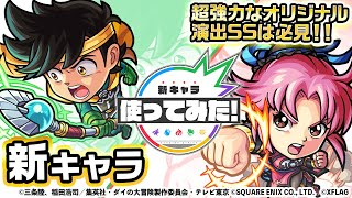 【ダイの大冒険×モンスト】ポップ、マァム登場!ポップは砲撃型の超強乱気弾とトライデントレ