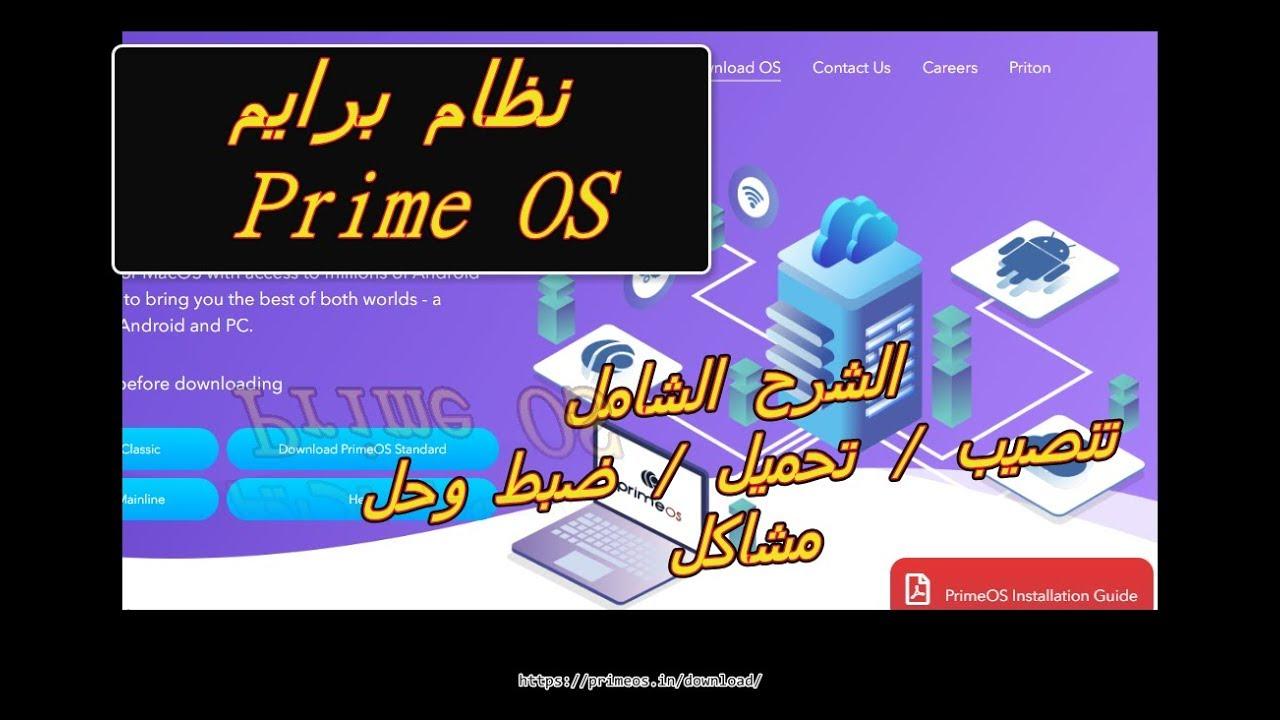 تحميل و تنصيب نظام برايم او اس - الجزء الاول - Prime OS Download