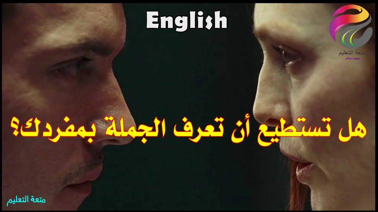 هل تستطيع التعرف علي الجملة الاتية بمفردك ؟