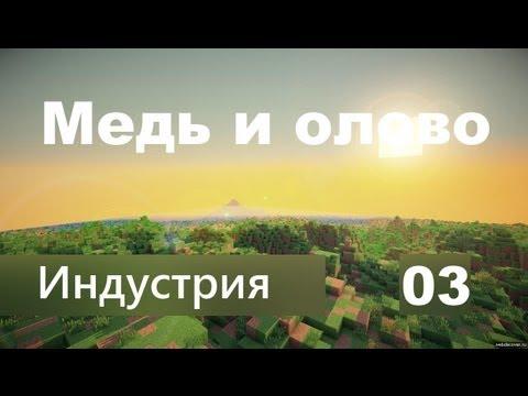 Minecraft - 03 - Индустрия - Медь и олово