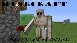 minecraft - Как Построить Железного Голема. Особенности