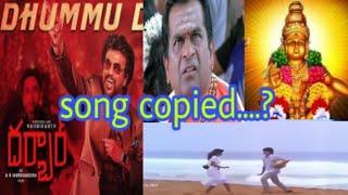 darbar-tulegu-dhummu-dholi-first-song-copied