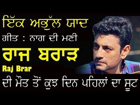 Raj Brar | Naag Di Mani | Duet Punjabi Song | Latest Punjabi Song 2018 | Bhaini Bagha Productions