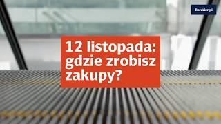 12 listopada - gdzie na zakupy? | Bankier.pl