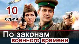 По законам военного времени 10 серия | Русские военные фильмы #анонс Наше кино