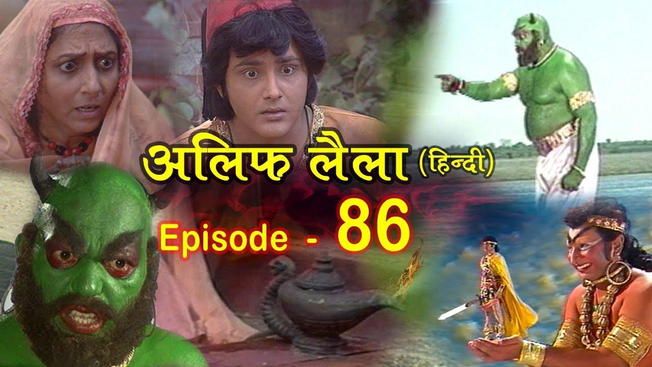 Download Alif Laila ( अलिफ लैला 86 ) Alif Laila Episode 86 - INSIDE SHAKTI