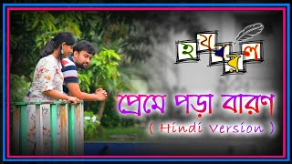 preme-pora-baron-pyar-karna-mana-preme-pora-baron-hindi-version-sweater-bengali-movie-2019
