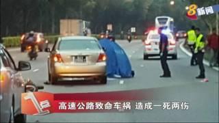 高速公路致命车祸 造成一死两伤