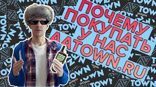 Отвечает директор Антон Голубев. Почему стоит покупать GARMIN именно в AATOWN.RU