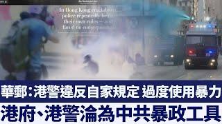 華郵:港警違反自家規定 過度使用暴力 港府、港警淪為中共暴政工具 新唐人亞太電視 20200107